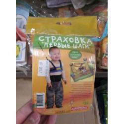 """Вожжи детские """"Первые шаги"""""""