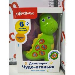 Динозаврик Чудо-огоньки_2153 (212-1)