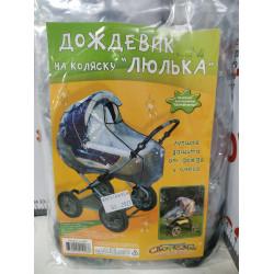 Дождевик для детской коляски _0001