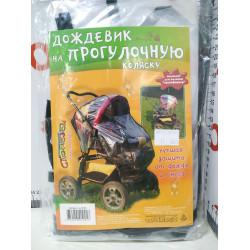Дождевик для прогулочной коляски _0004